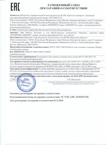 Матрас Soft Эларум