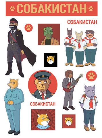 Лист стикеров «Собакистан»