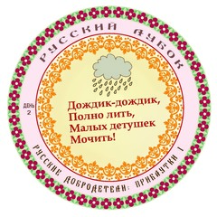 Развивающий набор наклеек «Русские добродетели: Прибаутки №1»