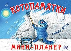 Мини-планер Котопамятки. Синие коты