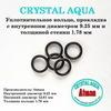Уплотнительное кольцо, прокладка R 9.25x1.78 мм