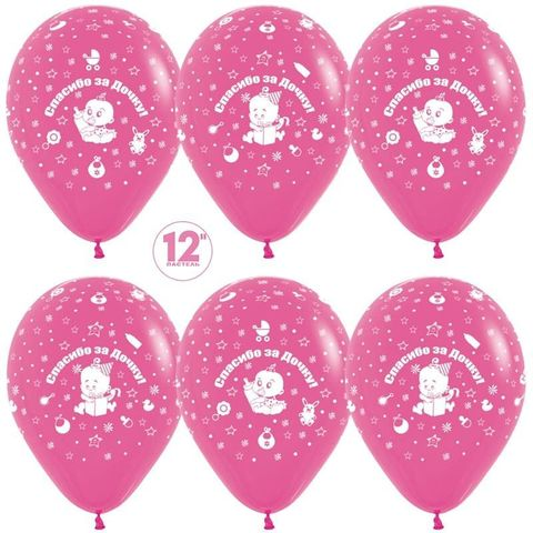Шар (12''/30 см) Новорожденная: Спасибо за дочку, Фуше (012), пастель, 5 ст.