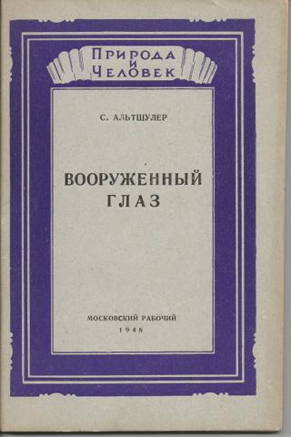С. Альтшулер