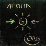 Леона / Соль (CD)