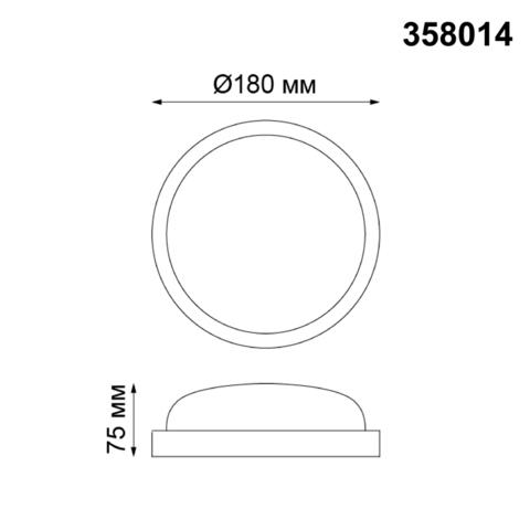 Уличный настенно-потолочный светодиодный светильник 358014 серии OPAL