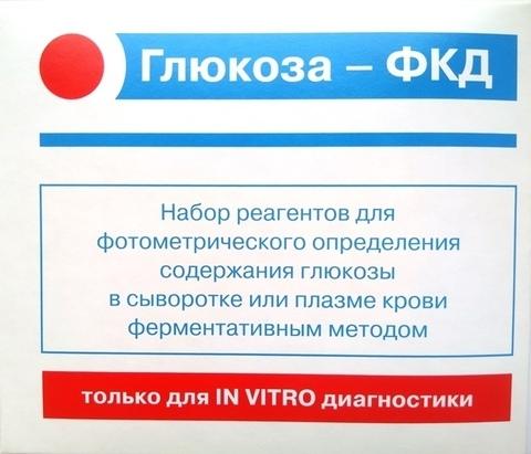 Набор Глюкоза-ФКД(упаковка № 2) 200 мл (200 определений)
