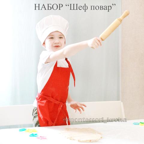 НАБОР «Шеф повар»