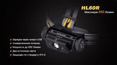 Налобный фонарь Fenix HL60R Cree XM-L2 U2 Neutral White LED
