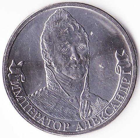 2 рубля 2012 Александр I