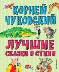 Лучшие стихи и сказки (ил. В. Канивца)
