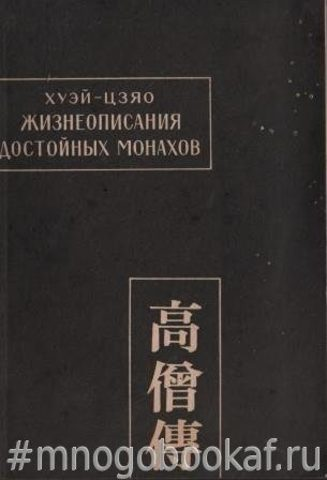 Жизнеописание достойных монахов (Гао сэн чжуань). Том I.  (Раздел 1: Переводчики)