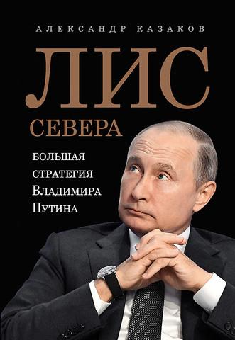 Лис Севера. Большая стратегия Владимира Путина (аудиокнига)