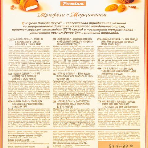 Трюфели Победа Вкуса с марципаном, 225 гр