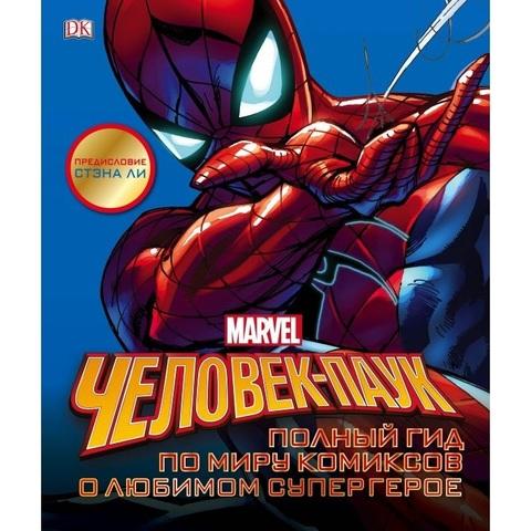 Человек-Паук. Полный гид по миру комиксов о любимом супергерое