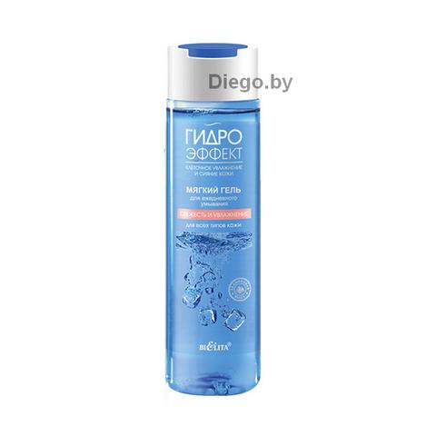 Мягкий гель для ежедневного умывания Свежесть и увлажнение для всех типов кожи , 195 мл ( Гидроэффект )