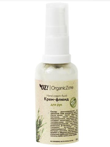 Крем–флюид для рук OrganicZone