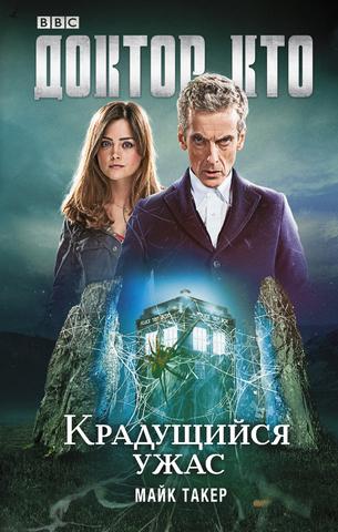 Доктор Кто. Крадущийся ужас