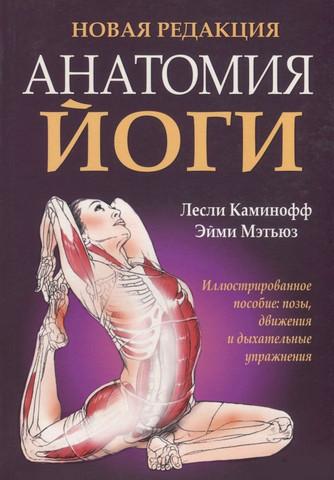 Фото Анатомия йоги (4-е издание)