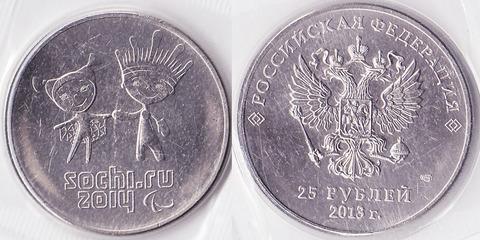 25 рублей 2013 Сочи Лучик и Снежинка