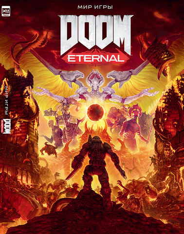 Мир игры DOOM Eternal