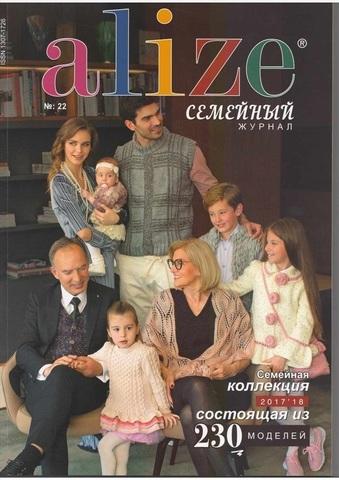 Журнал ALIZE Семейный № 22 - 230 моделей