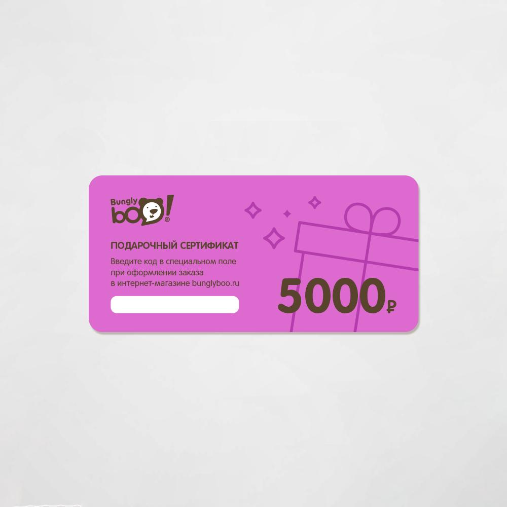 Подарочный сертификат 5000