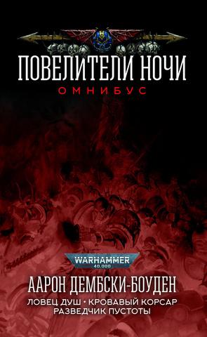 Warhammer 40000. Повелители Ночи