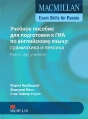Mac Exam Skills for Russia Gram&Voc B1 TB NEd