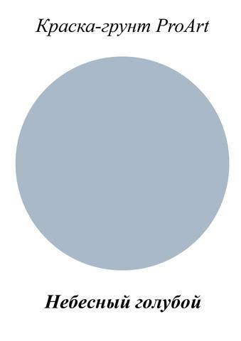 Краска-грунт HomeDecor, №32 Небесный голубой, ProArt
