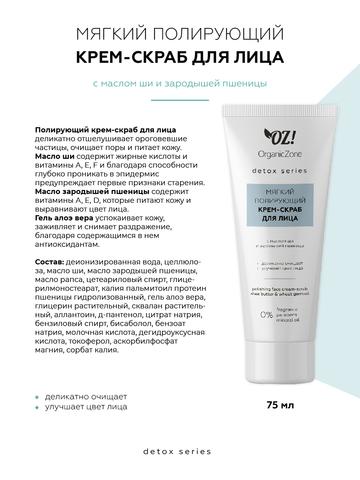 OZ! DETOX Мягкий полирующий крем-скраб для лица (75 мл)