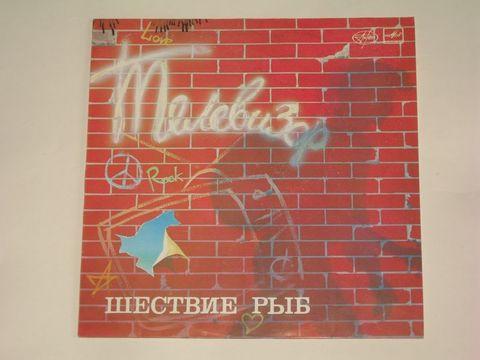 Телевизор / Шествие Рыб (LP)