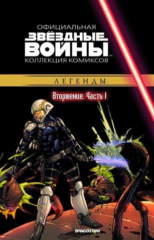 Звёздные войны. Официальная коллекция комиксов. Том 37. Вторжение