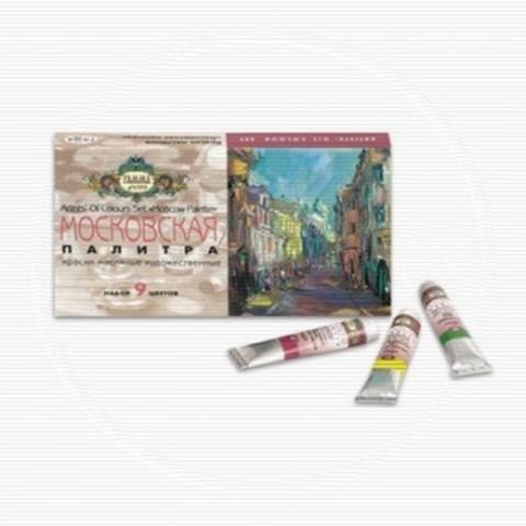 Краски масляные Московская палитра Гамма 9 цветов