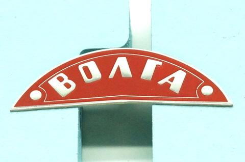 Значок эмблема птички багажника ГАЗ 21 1, 2 серия