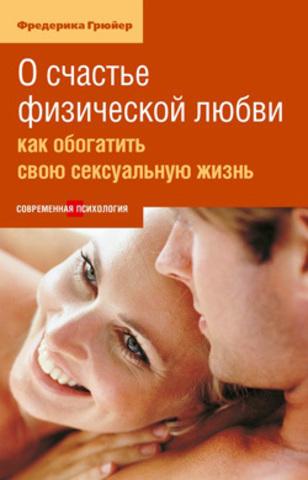 О счастье физической любви: Как обогатить свою сексуальную жизнь