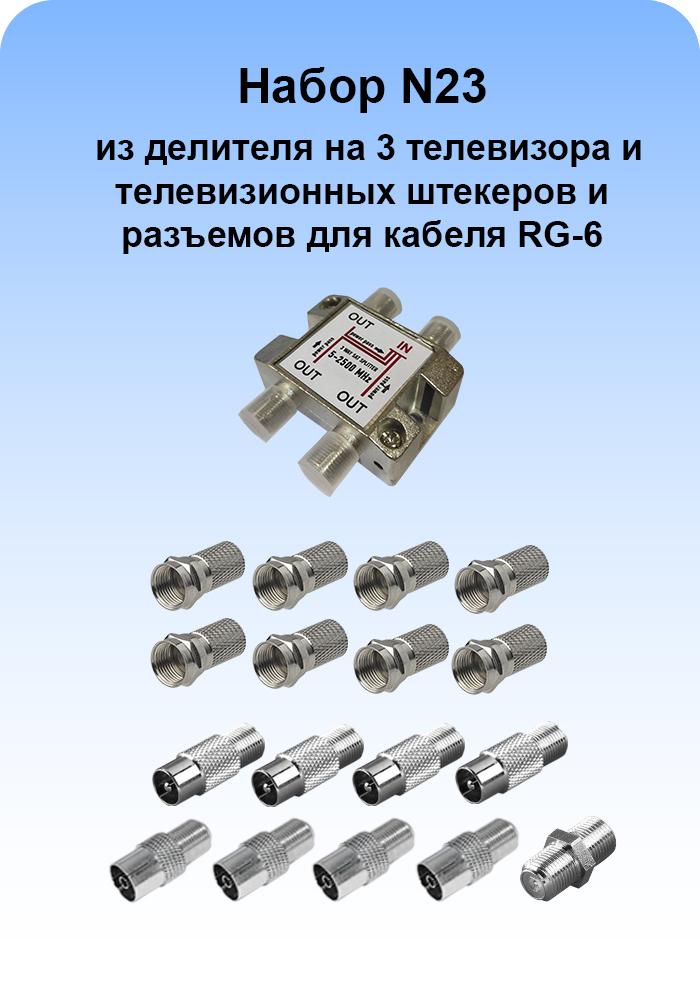 Набор N23 из разветвителя на 3 ТВ и телевизионных штекеров и разъемов для  кабеля RG-6