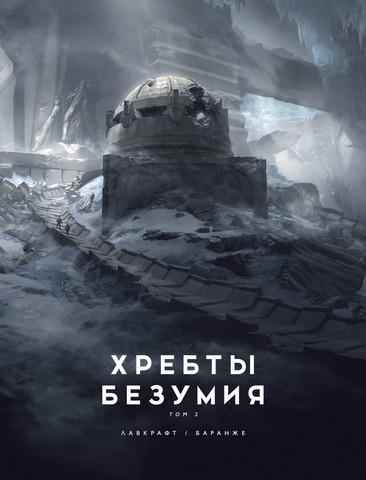 Хребты Безумия. Том 2 (с иллюстрациями Франсуа Баранже)