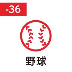 Pilot FriXion Stamp (yakyū / бейсбол)