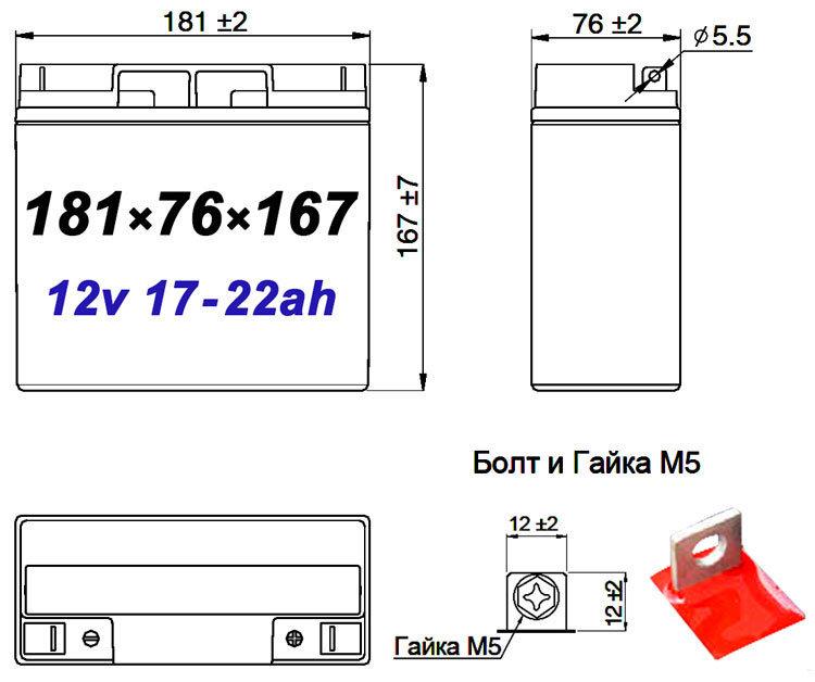 Размеры герметичного свинцово-кислотного аккумулятора 18 АЧ