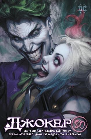 Джокер. 80 лет знаменитому злодею (лимитированное издание)