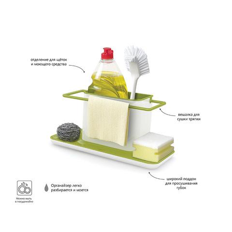 Органайзер для раковины Caddy™ большой зеленый