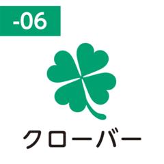 FriXion Stamp (クローバー / kurōbā / клевер)
