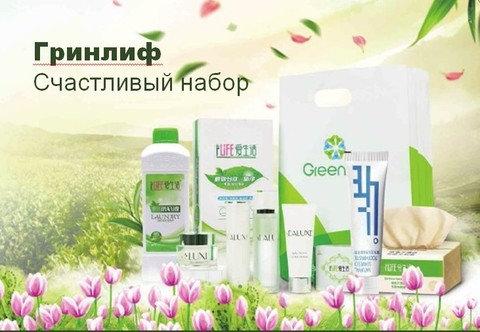 Greenleaf набор Lucky