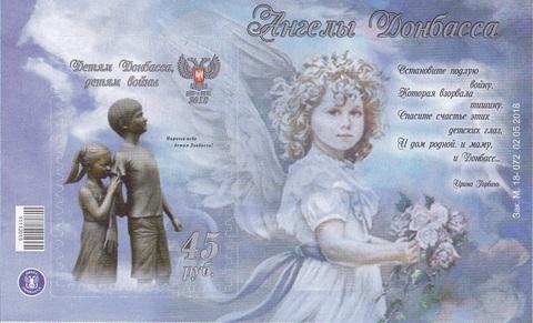 Почта ДНР (2018 06.01.) Ангелы Донбасса-блок