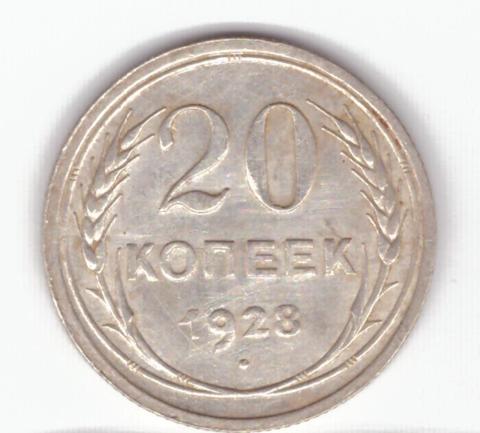 20 копеек 1928 XF-