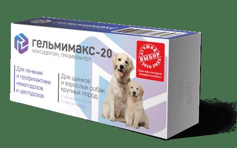 Гельмимакс-20 для щенков и взрослых собак крупных пород 2 таб.