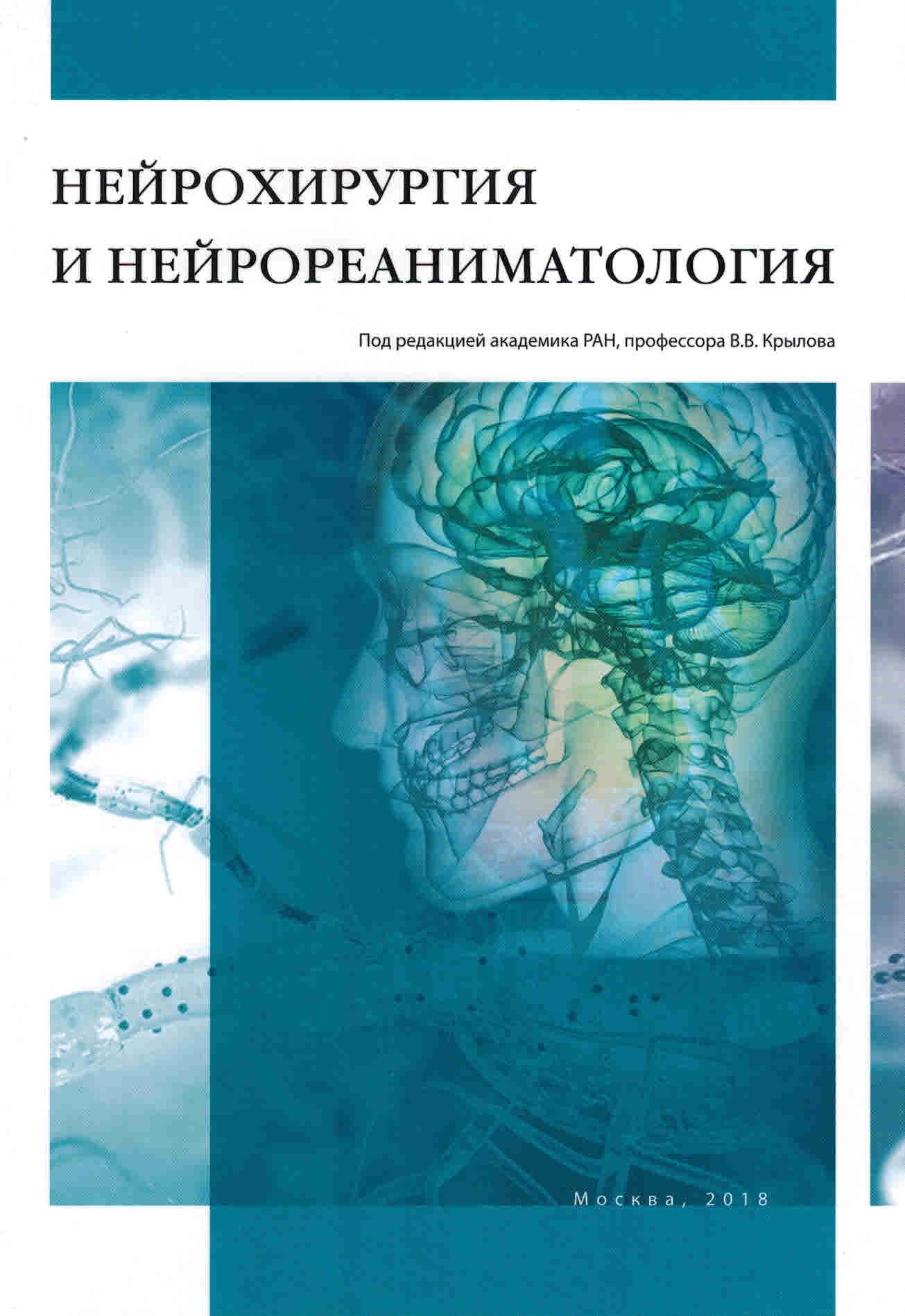 Лучшие книги по нейрохирургии Нейрохирургия и нейрореаниматология neirohirurgija_i_neiroreanimatologija.jpg