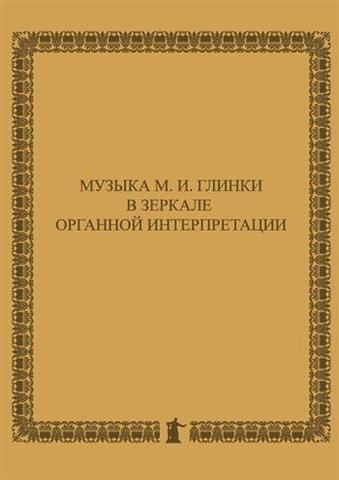 Музыка М.И.Глинки в зеркале органной интерпретации.