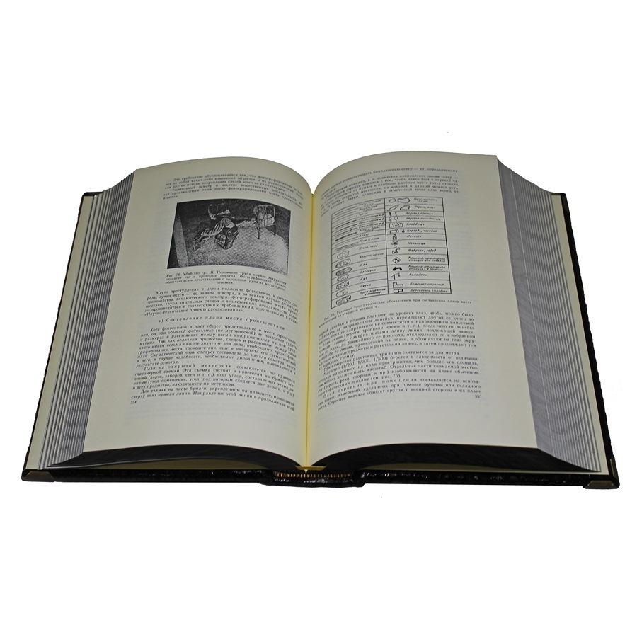 Настольная книга следователя. Репринт.