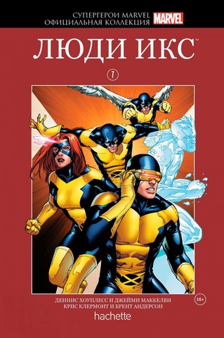Супергерои Marvel. Официальная коллекция №7. Люди Икс (Уценка)